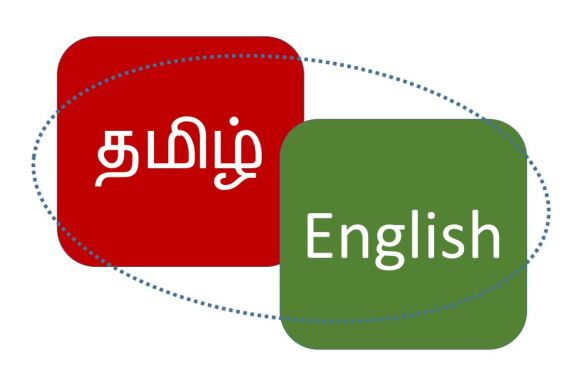 tamil enlish